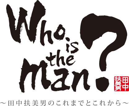 Who is the man